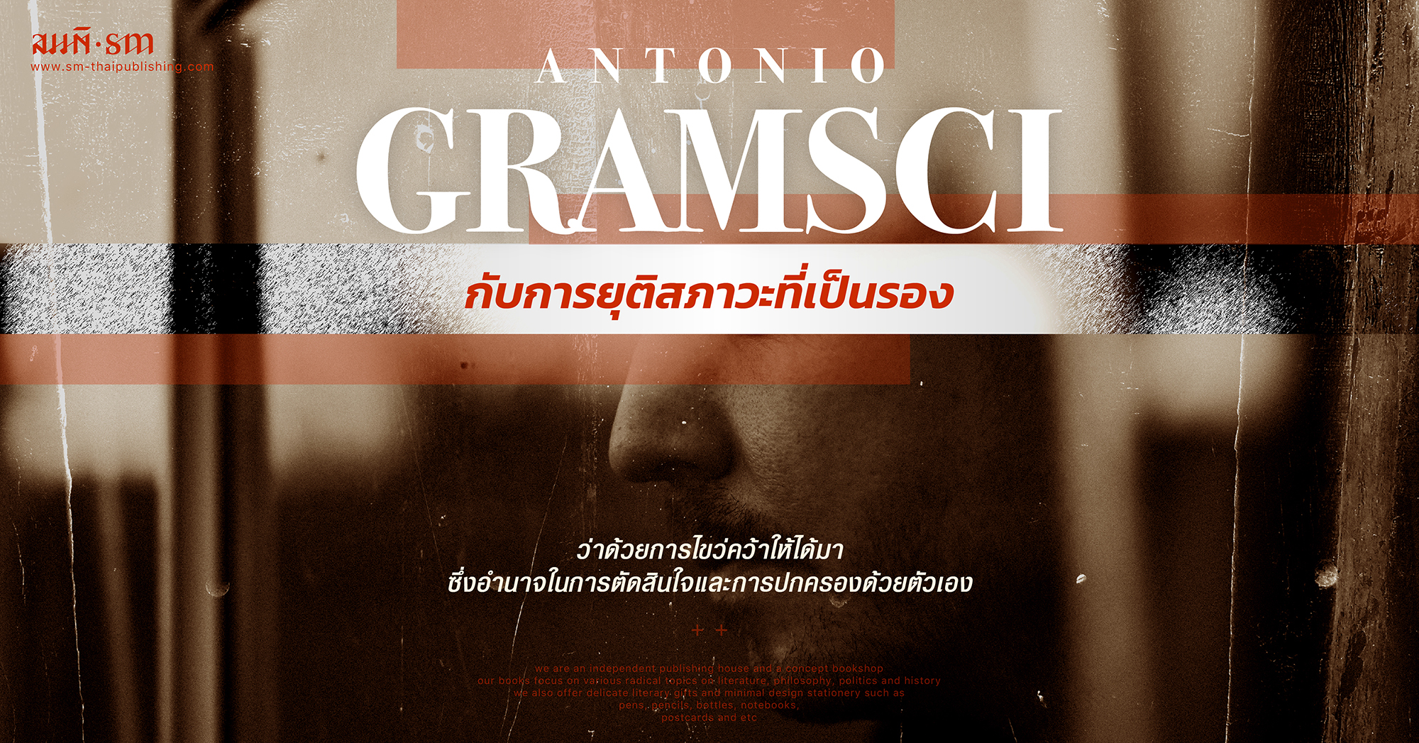 อันโตนิโอ กรัมชี่ | Antonio Gramsci กับการยุติสภาวะที่เป็นรอง