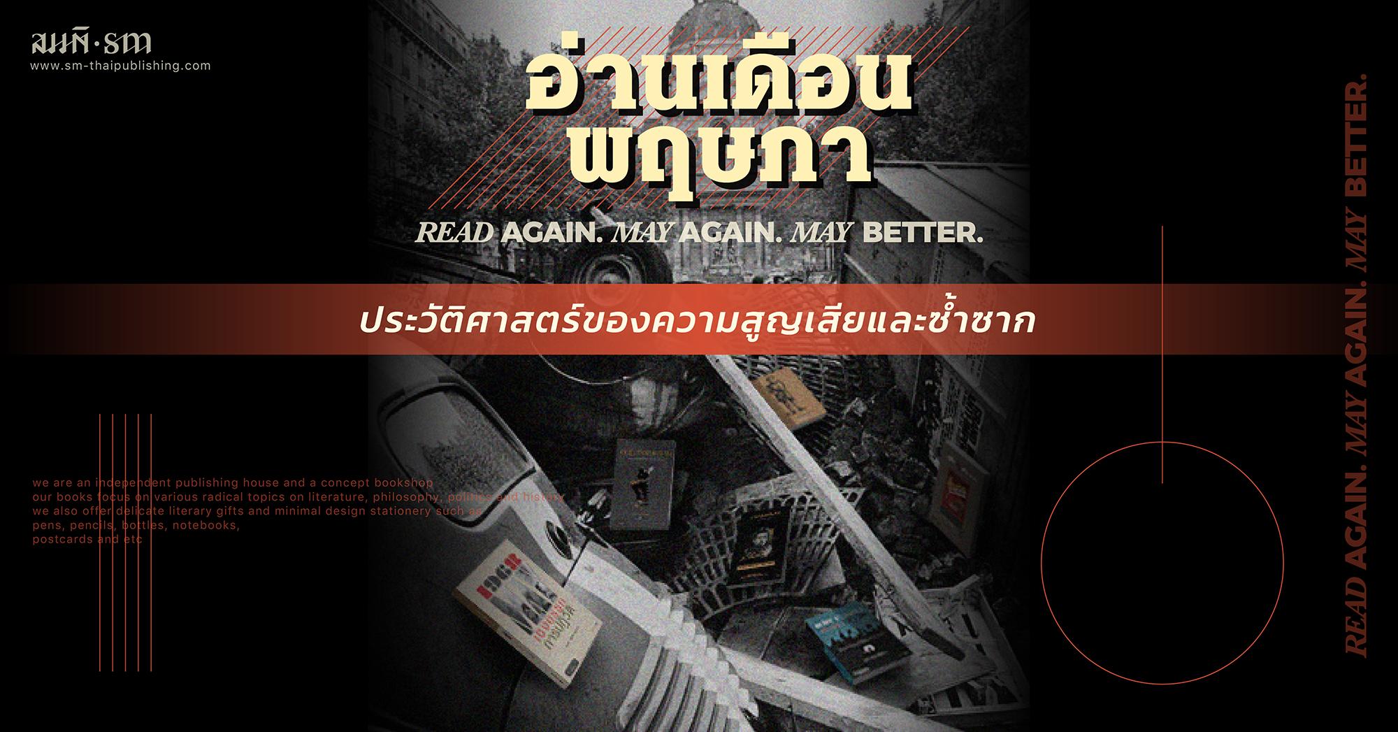 6 หนังสือน่าอ่านในเดือนพฤษภา - พอกันทีกับการสืบทอดอำนาจ!!!