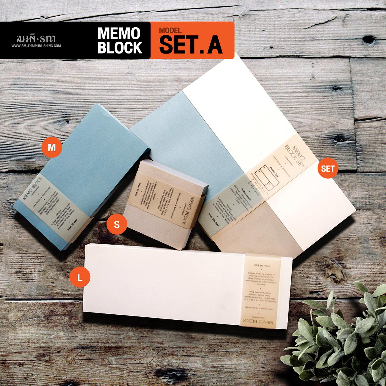 Memo Block A | กระดาษจดบันทึก