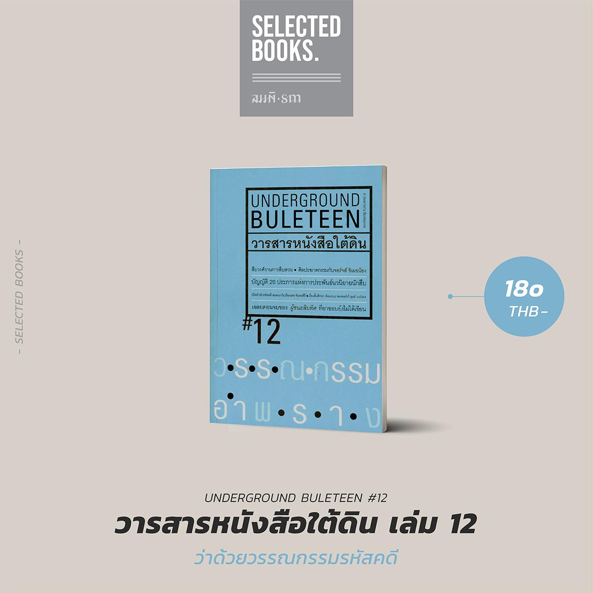 วารสารหนังสือใต้ดิน เล่ม 12 (UNDERGROUND BULETEEN 12)