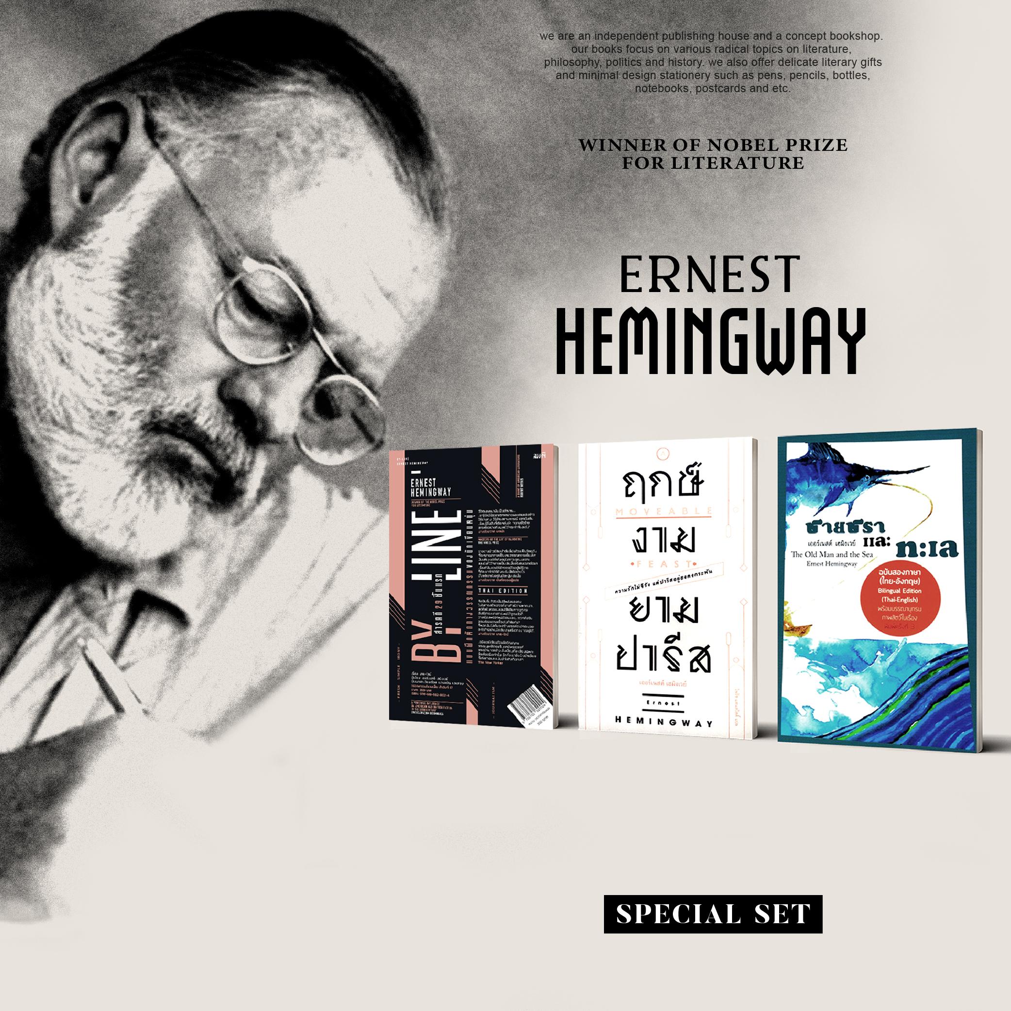 Set เออร์เนสต์ เฮมิงเวย์ (Ernest Hemingway) นักเขียนโนเบล