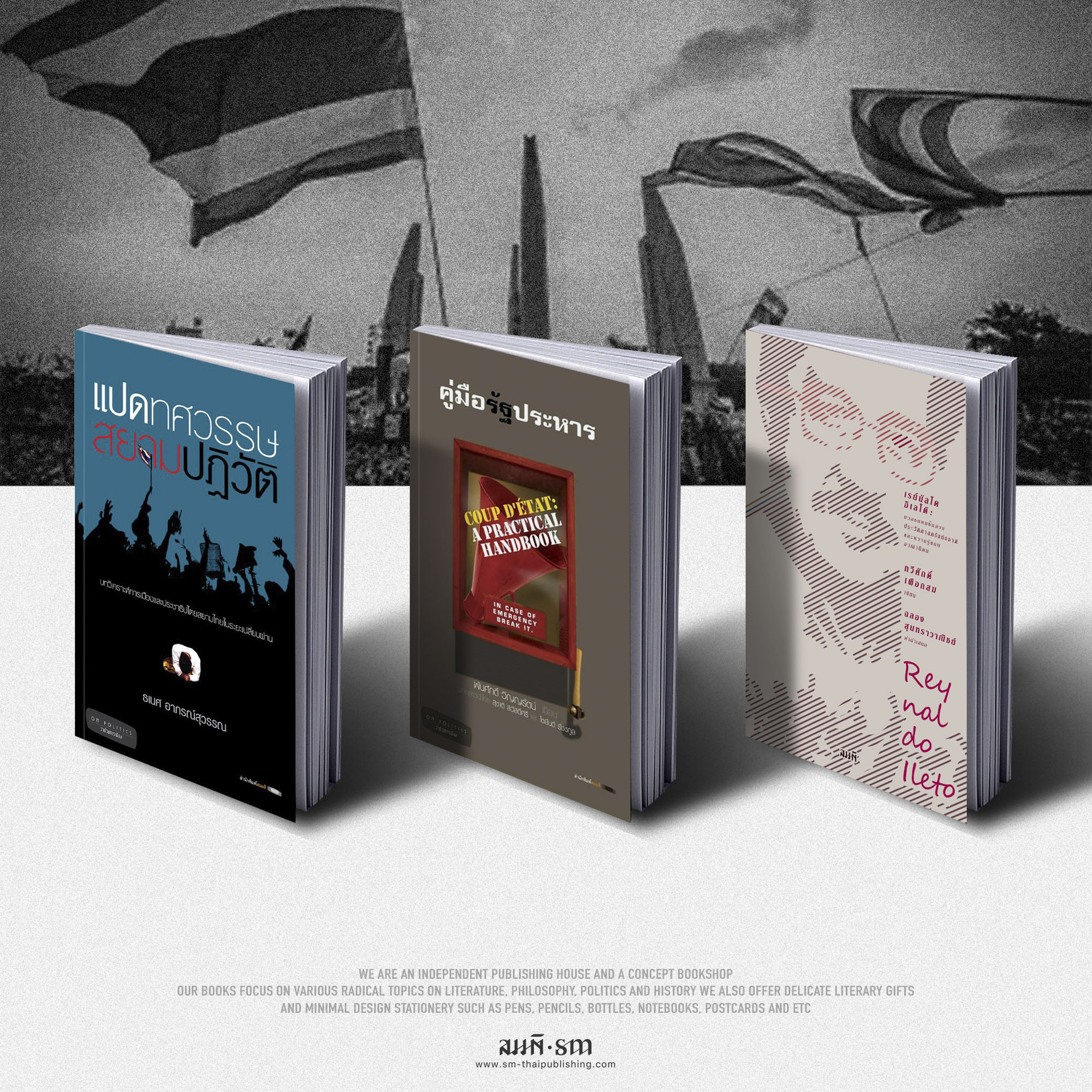Set 3 เล่ม เรียนรู้การเมืองไทย
