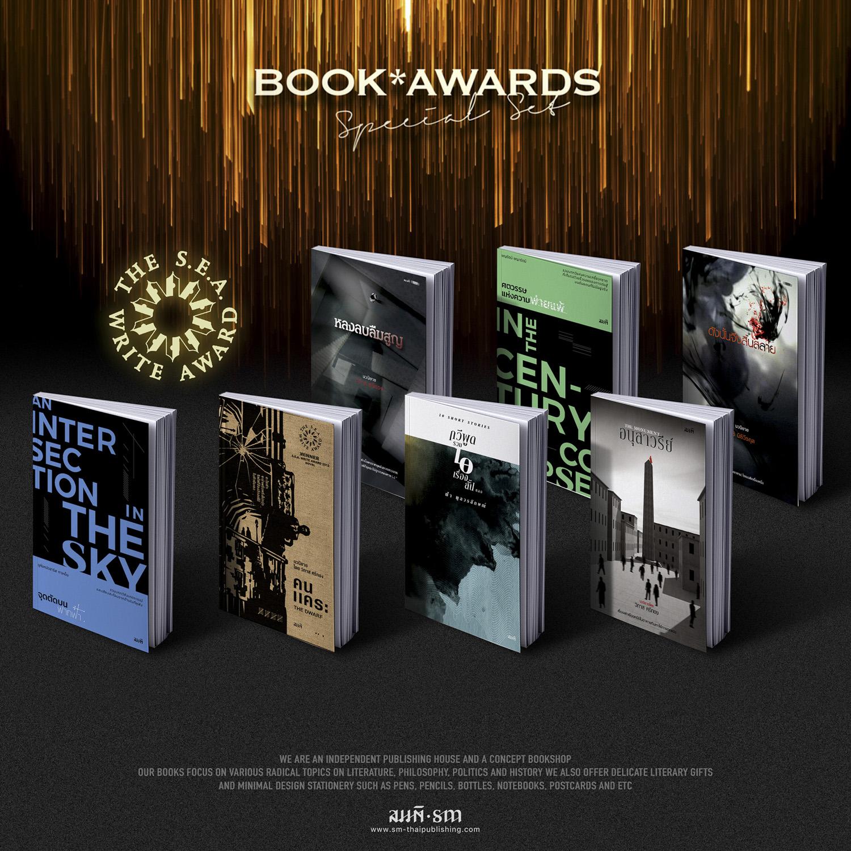 Set S.E.A. Write หนังสือรางวัล