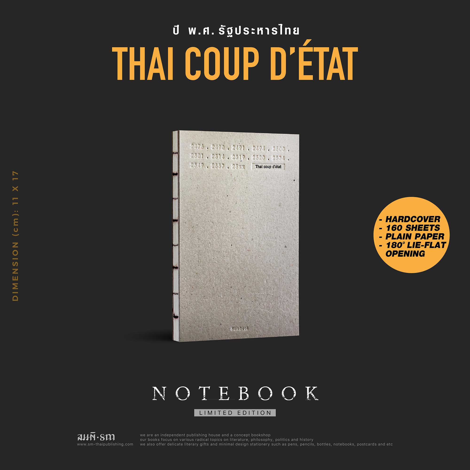 รัฐประหาร Notebook Thai Coup | สมุดบันทึกลายปีรัฐประหารในไทย