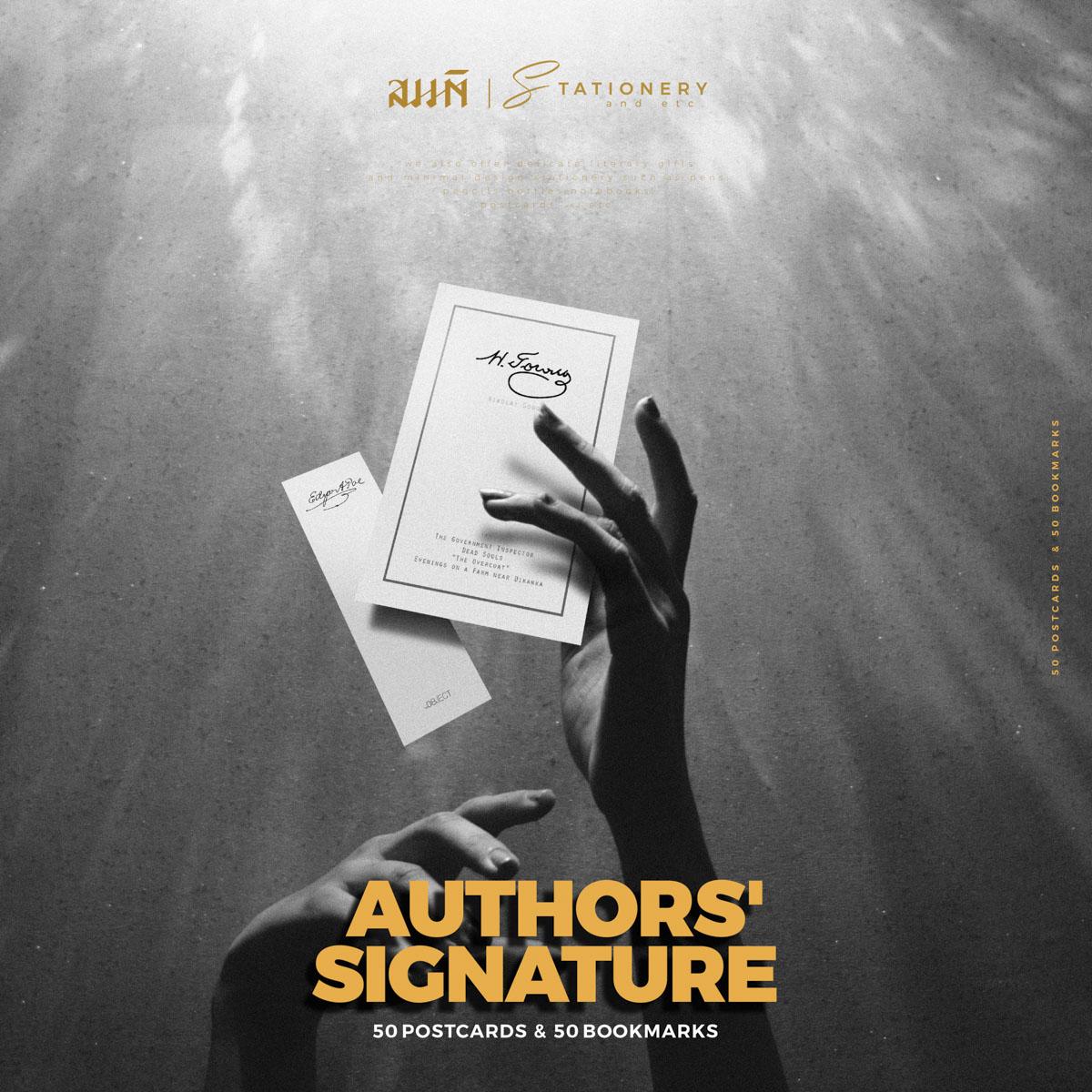 Postcard & Bookmark  ลายเซ็นผู้ประพันธ์ (Author's Signature)