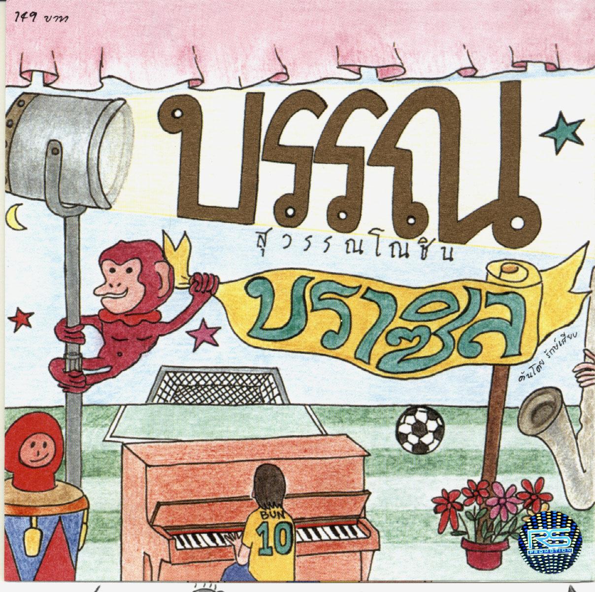 CD บราซิล : บรรณ