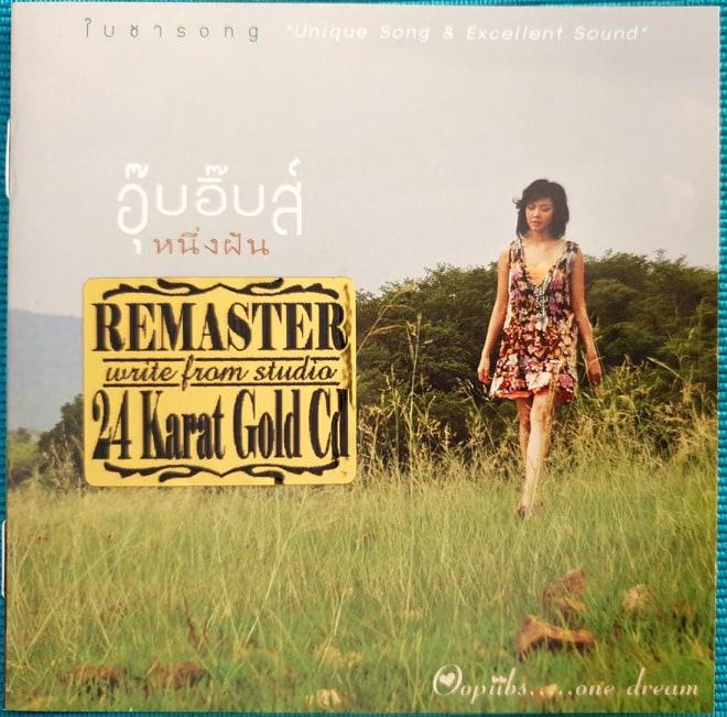 1:1 หนึ่งฝัน 24K GOLD CD : อุ๊บอิ๊บส์