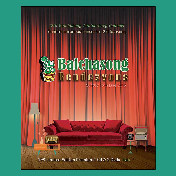 Baichasong Rendezvous Concert : Various Artists