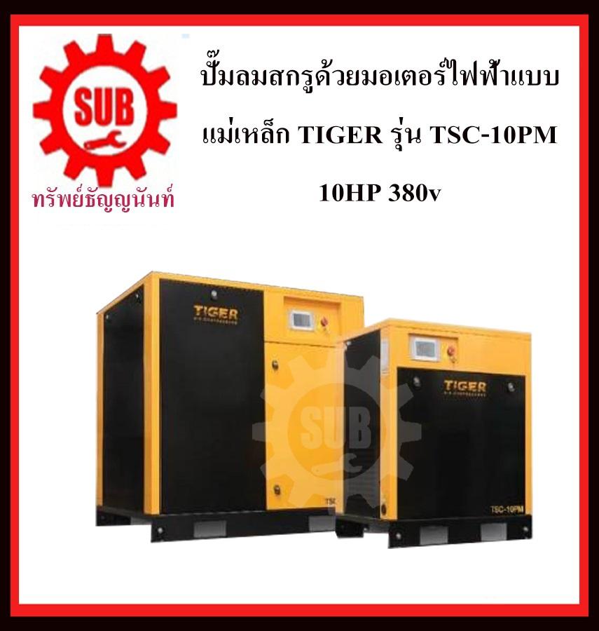 ปั๊มลมสกรูด้วยมอเตอร์ไฟฟ้าแบบแม่เหล็กTIGER รุ่น  TSC-10PM  10HP 380v