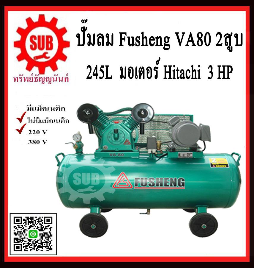 Fusheng ปั๊มลมVA80-245-220 +มอเตอร์ hitachi 3 HP 245L  2สูบ  220V  ประกัน2ปี