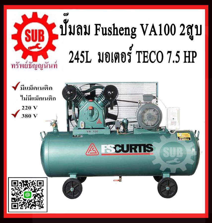 Fusheng ปั๊มลมVA100-245-380 +มอเตอร์ 7.5 HP 245L  2สูบ  380V  ประกัน2ปี