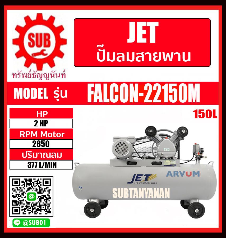 JET ปั๊มลมสายพาน 150 ลิตร  รุ่น FALCON-22150M
