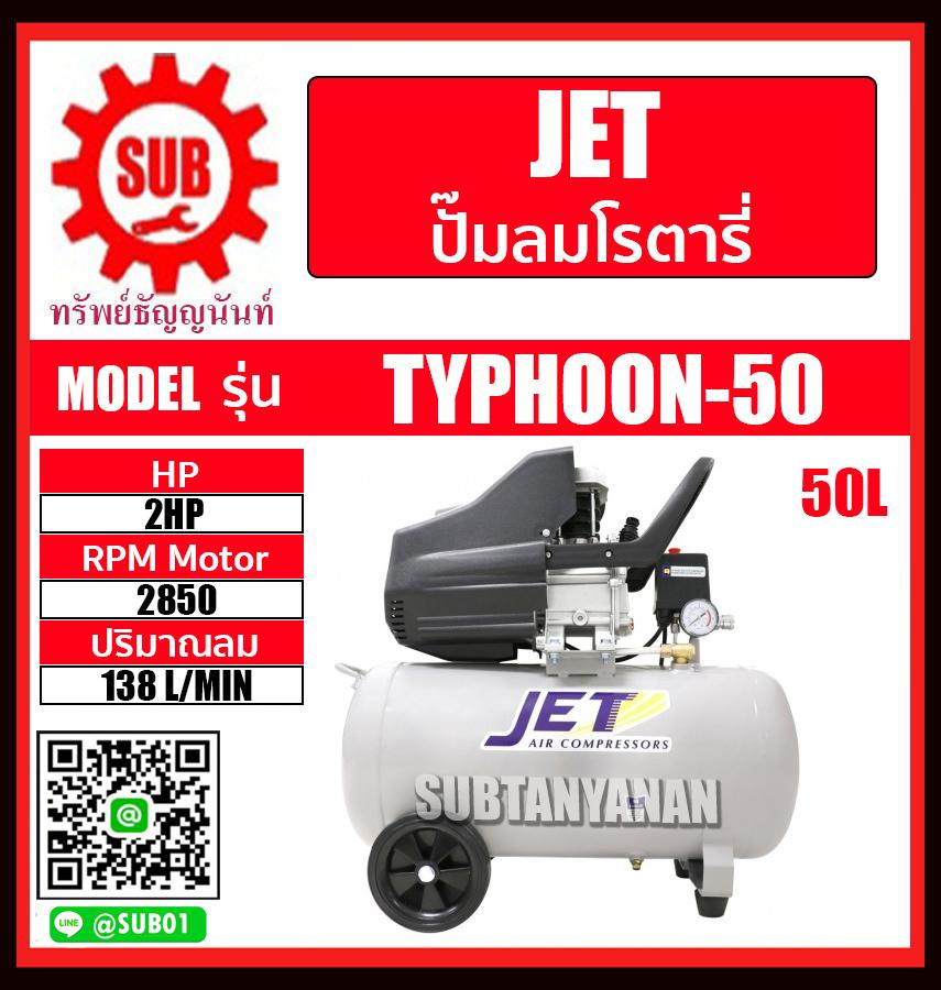 JET ปั๊มลม ปั๊มลมโรตารี่ 2HP 50L รุ่น TYPHOON50 TYPHOON-50 TYPHOON 50