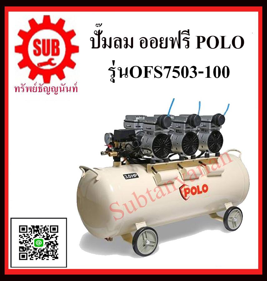 POLO-OFS7503-100 ปั้มลมออยล์ฟรี 3 HP 3 หัว