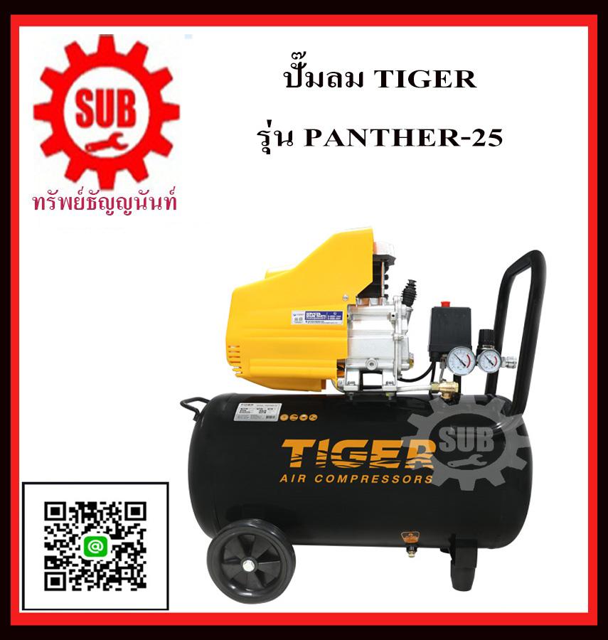 ปั๊มลมโรตารี่ TIGER รุ่น  PANTHER-25  2HP   25L