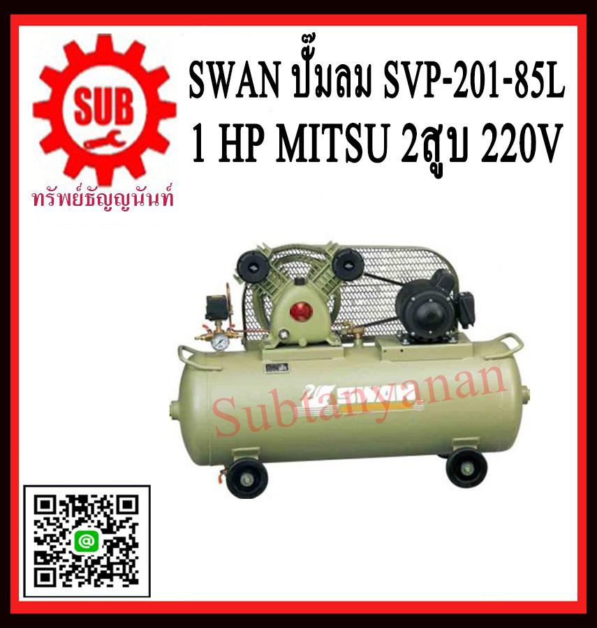 ปั๊มลม SWAN 1hp SVP-201-85L + มอเตอร์ mitsubishi 220v