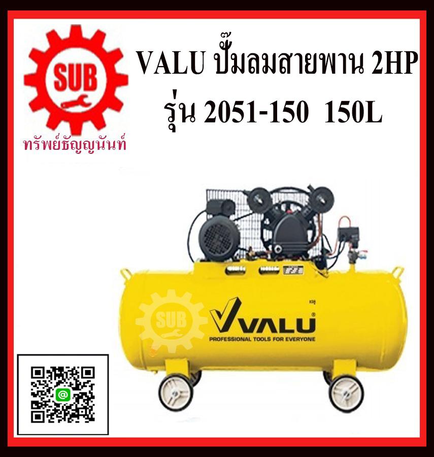 VALU ปั๊มลมสายพาน 2HP 150L  2051-150