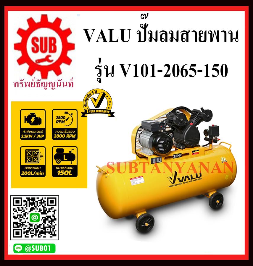 VALU ปั๊มลมสายพาน 3HP 150L 2065-150