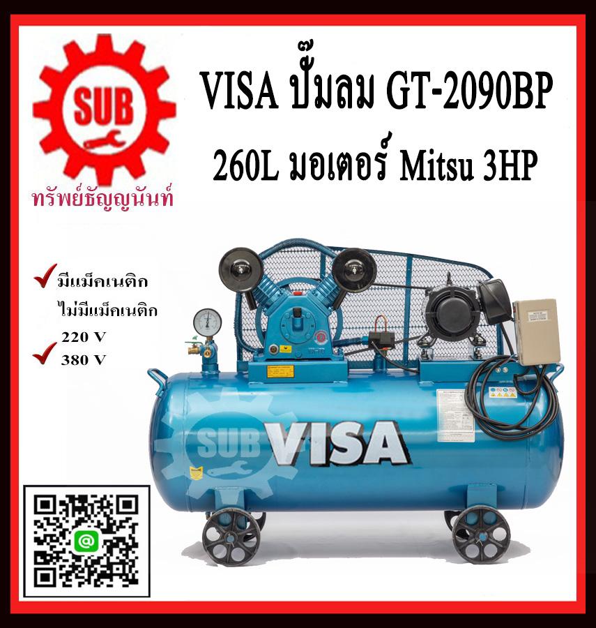 VISA ชุดปั๊มลม   GT-2090BP  260L+ มอเตอร์ 3HP 380V MITSUBISHI+แม็กเนติก