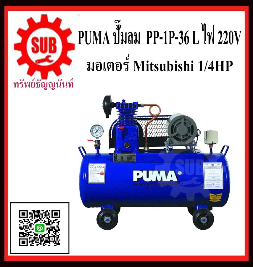 ปั๊มลม PUMA 1/4hp PP-1 + มอเตอร์ MItsubishi  220V