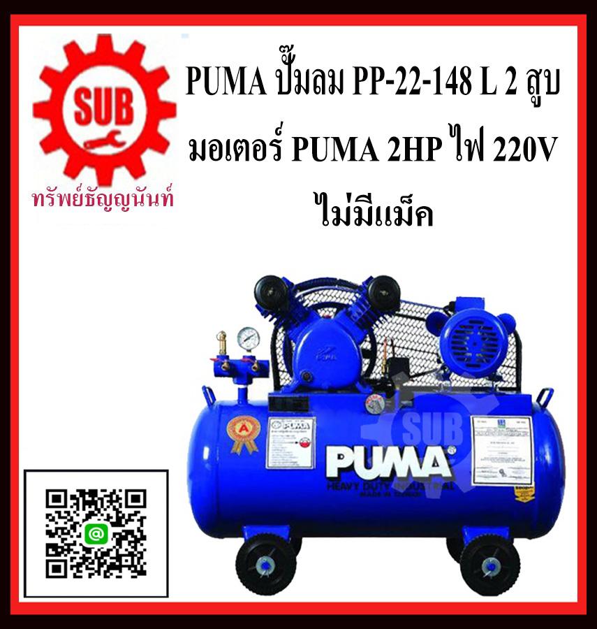 PPUMA  ชุดปั๊มลม  PP-22 148L 2 สูบ + มอเตอร์  2HP 220V PUMA ไม่มีแม็กเนติก