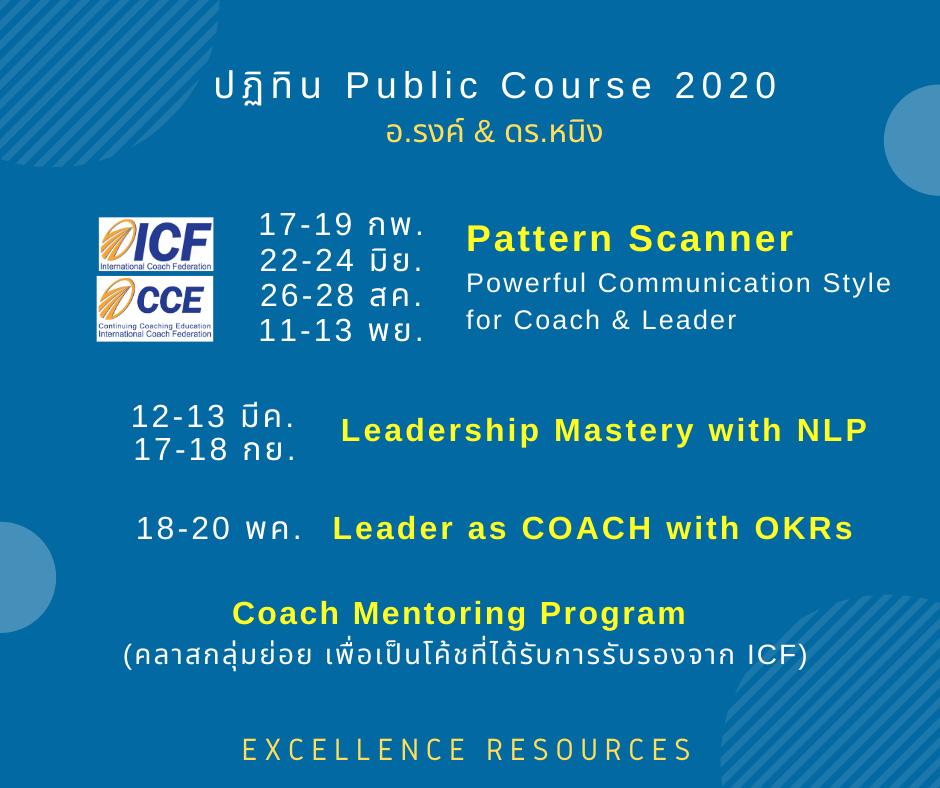 ปฏิทิน Public Course 2020
