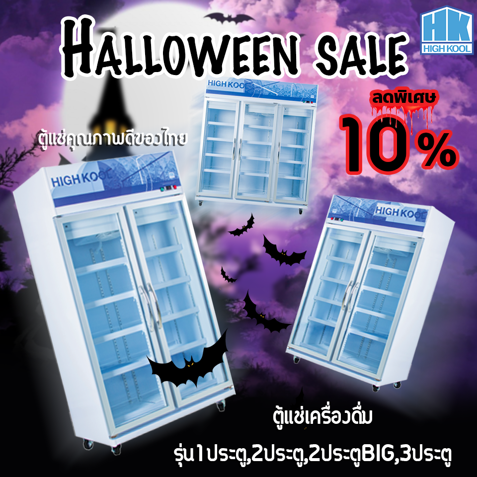 Highkool Halloween Sale