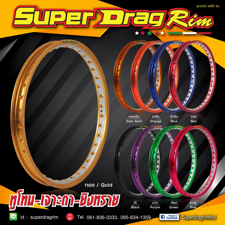 วงล้อเจาะตาทูโทน Super Drag Rim