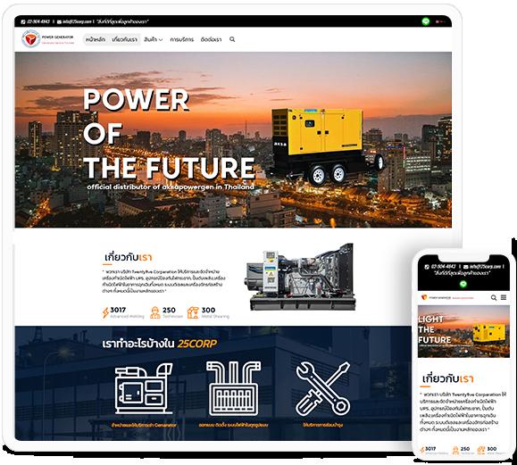 สร้างเว็บไซต์โดย 25powergeneration