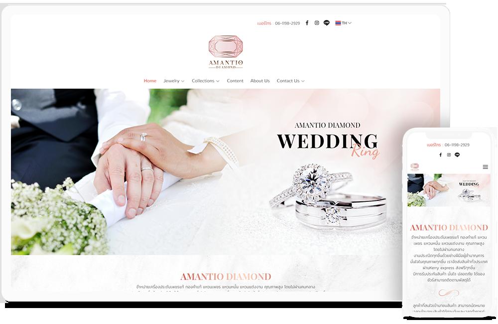 ออกแบบเว็บไซต์ธุรกิจเครื่องประดับ Amantio Diamond