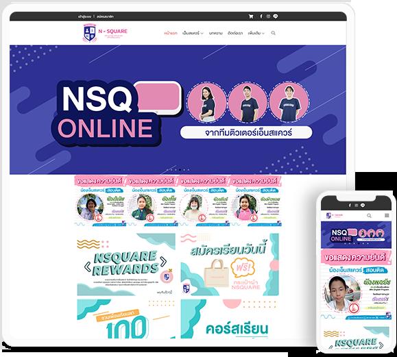 เว็บไซต์เพื่อการศึกษาโดย N-Square
