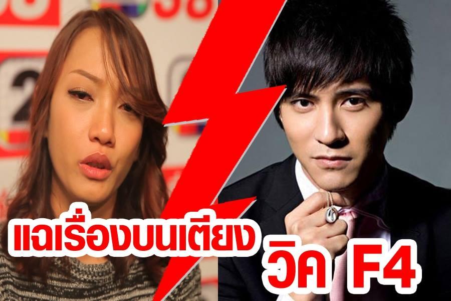 """ตัวจริง-เสียงจริง [HD] เปิดใจ """"แพร"""" สาวไทย ยันสัมพันธ์ลับแฉเรื่องบนเตียง! วิคF4 ทำท้อง-แท้ง"""