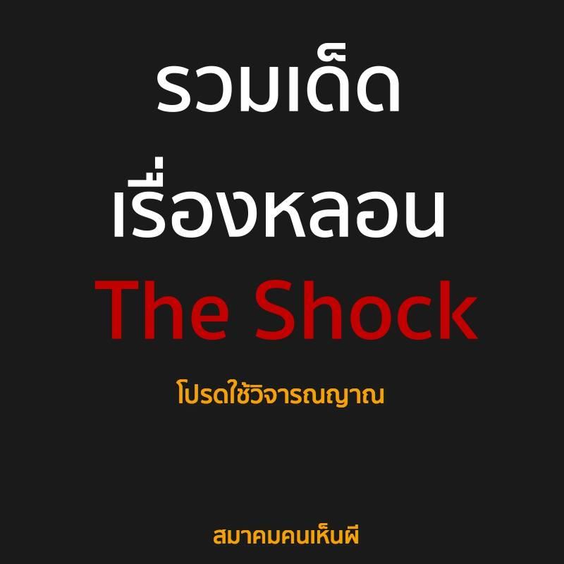 รวมเรื่องเด็ดที่จัดว่าหลอนหัวลุก ของ The Shock