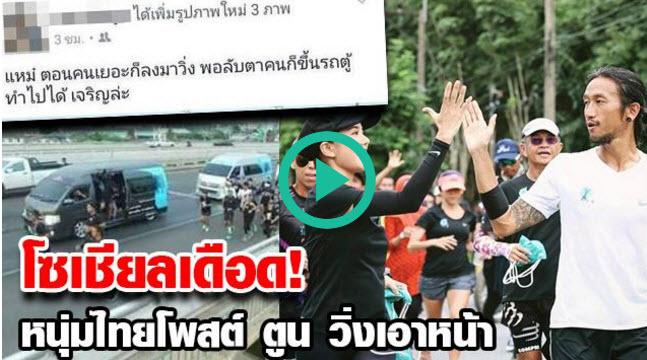 Social ระอุ!!! หนุ่มแชร์โพสต์วิจารณ์ ตูน บอดี้สแลม วิ่งเอาหน้า ลับตาคนก็ขึ้นรถตู้