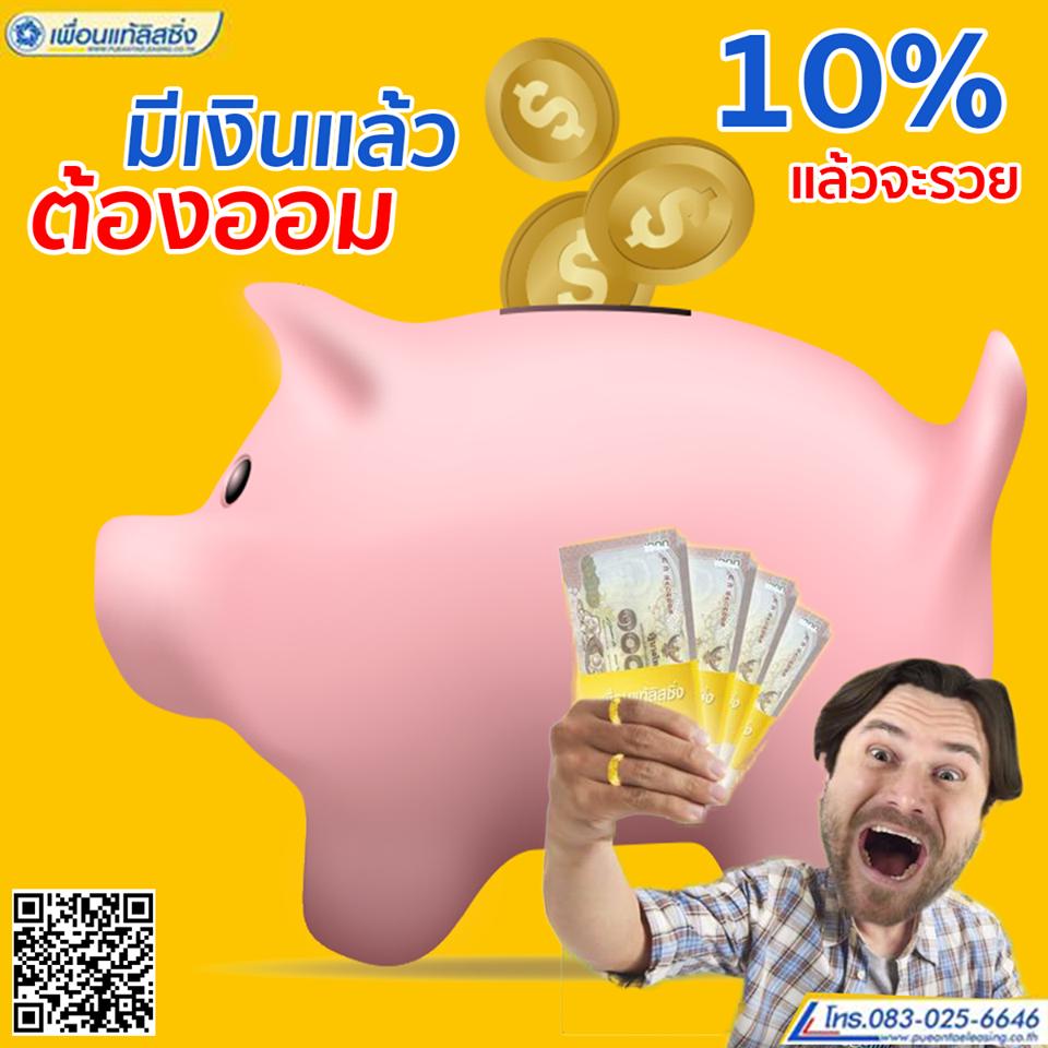 ออมเงินให้ได้ผล เริ่มจาก 10% สิครับ