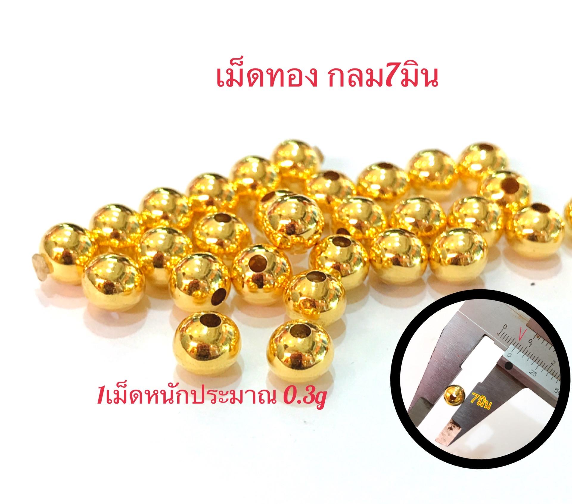 เม็ดทอง ทรงกลมขนาด 7มิน