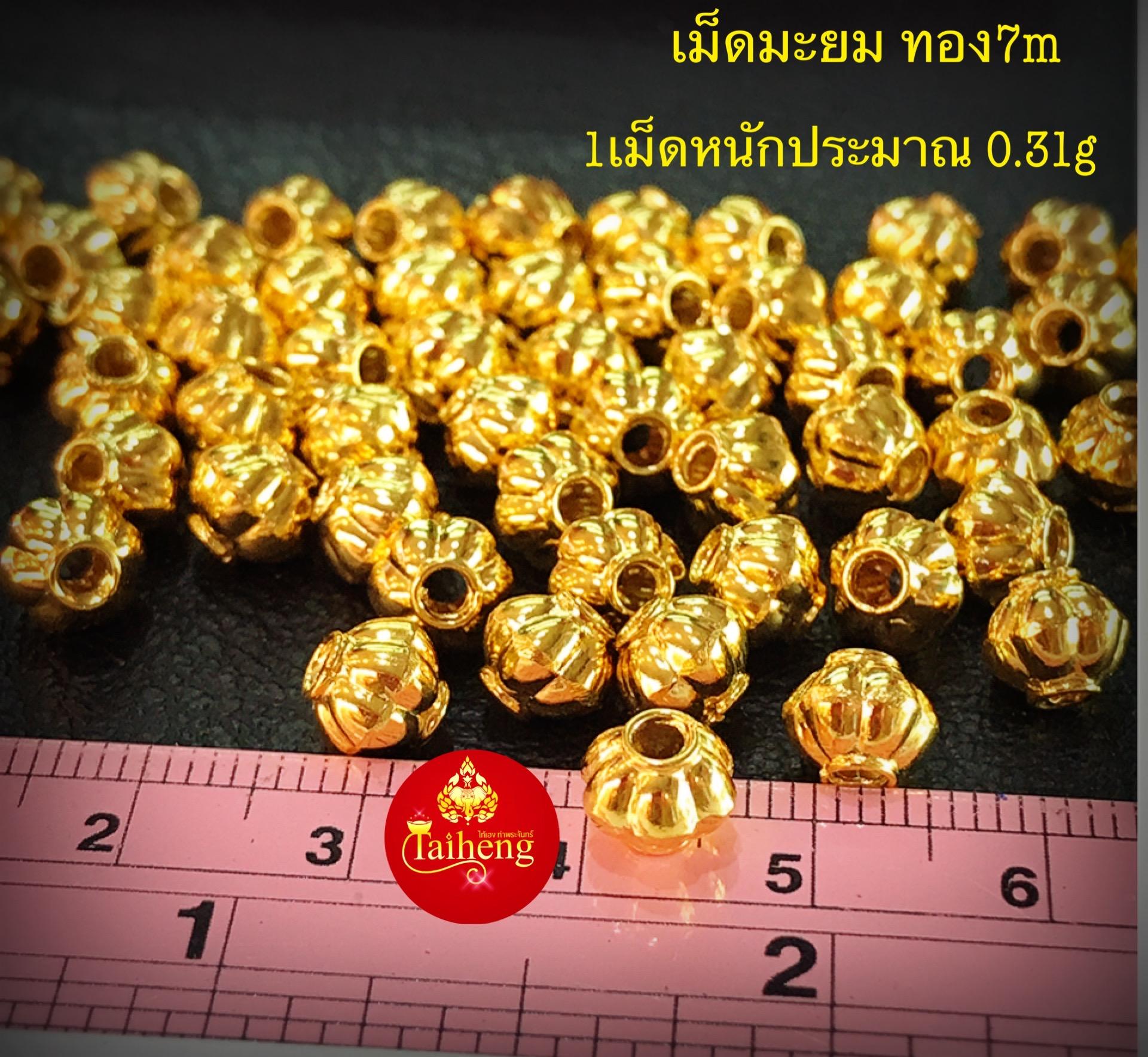 เม็ดทอง ทรงมะยมขนาด7มิน ใช้แต่งสร้อย คอรึมือทำได้
