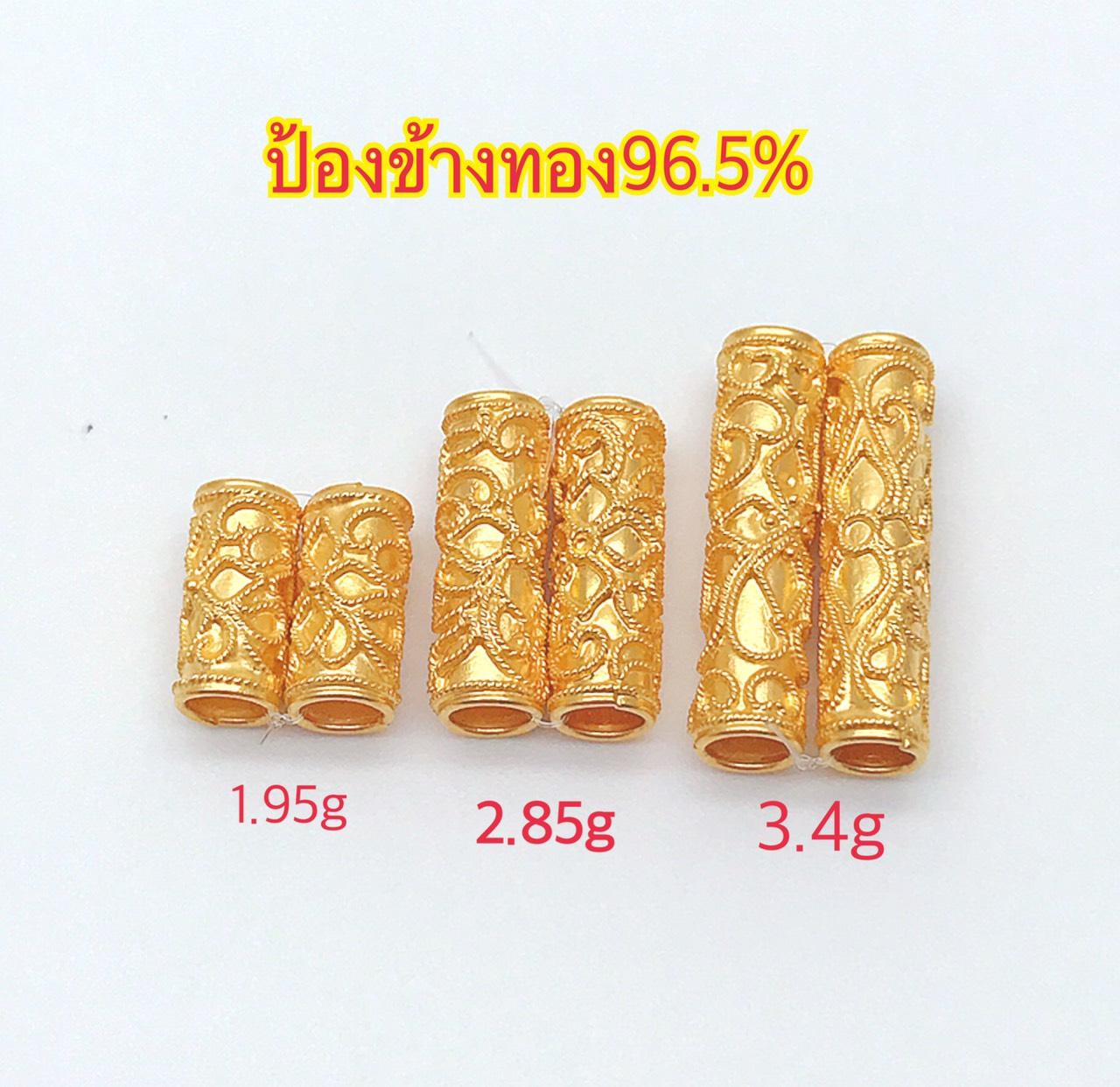 ป้องข้างทอง96.5%