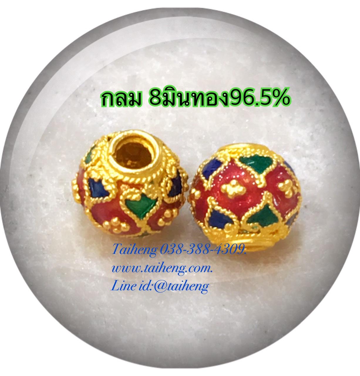 เม็ดทองกลมทอง 8 มินทองลงยาสีรวม ทอง96.5%สุโขทัย