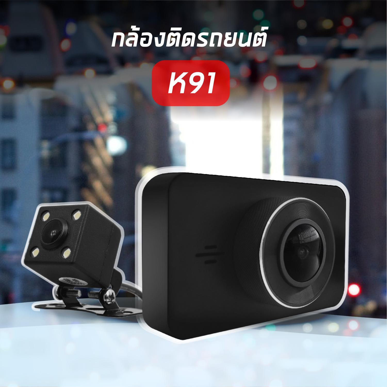 UCAM กล้องติดรถยนต์ รุ่น STARMAX หน้า-หลัง 2กล้อง คมชัดกล่างคืนสว่างเห็นป้ายทะเบียนชัดเจน