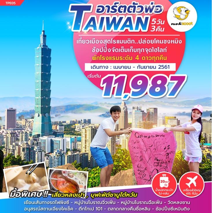 ทัวร์ไต้หวัน TAIWANอาร์ตตัวพ่อ5D3N BY XW