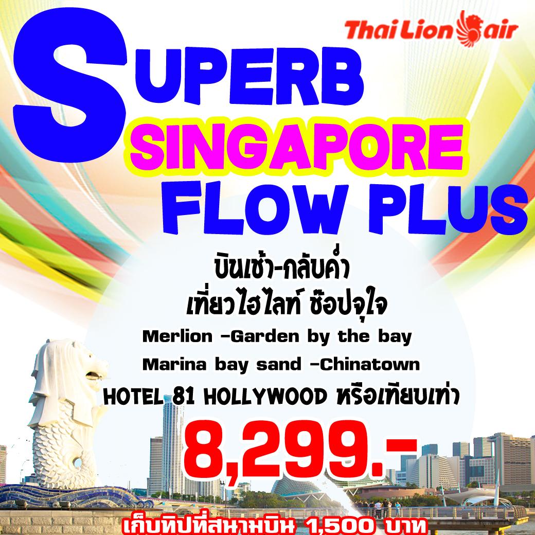 ทัวร์สิงคโปร์  FLOW SINGAPORE PLUS 3DAYS บิน (SL)