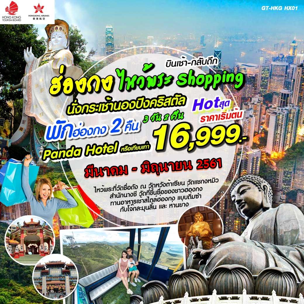 ฮ่องกง ไหว้พระ Shopping บินฮ่องกง แอร์ไลน์ (HX) บินเช้า-กลับดึก