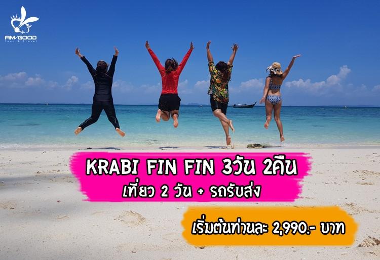KRABI FIN FIN  ไฮ ซีซั่น ทัวร์ดำน้ำ 2 วัน  เลือกทัวร์(เกาะพีพี/เกาะห้อง/สระมรกต)