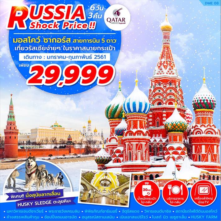 ทัวร์รัสเซีย WONDER OF RUSSIA 6D3N บิน QR