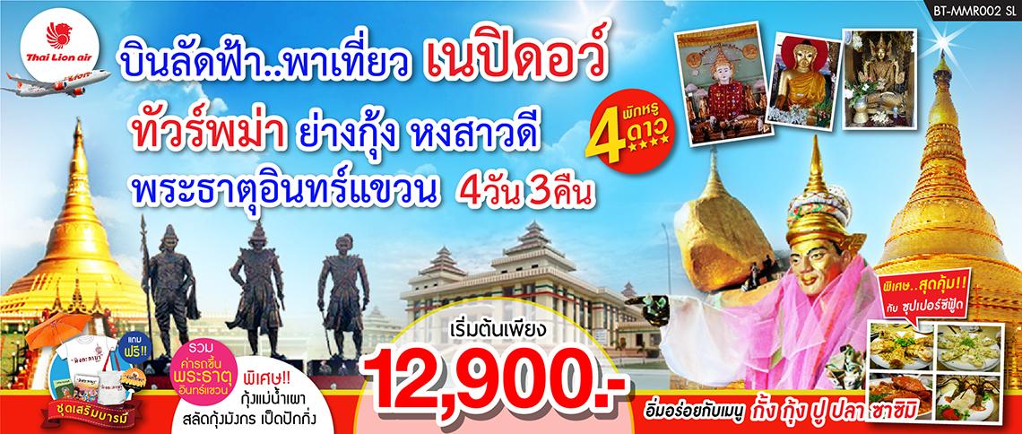ทัวร์พม่า จิ๊บ จิ๊บ  พม่า ย่างกุ้ง สิเรียม พัก4 ดาว  3วัน2คืน บิน DD