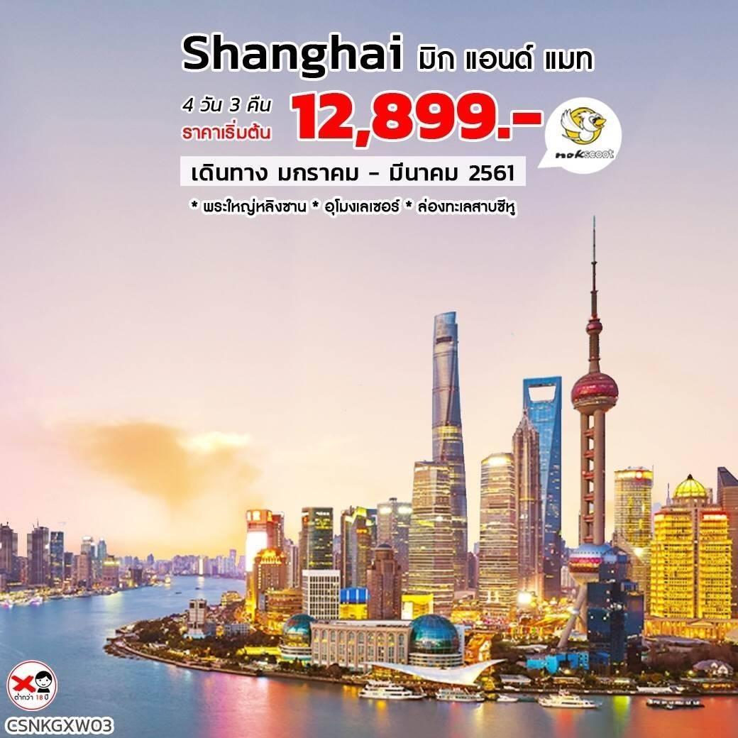 Shanghai มิกซ์ แอนด์ แมทช์ พระใหญ่หลิงซาน 4 วัน 3 คืน (XW)