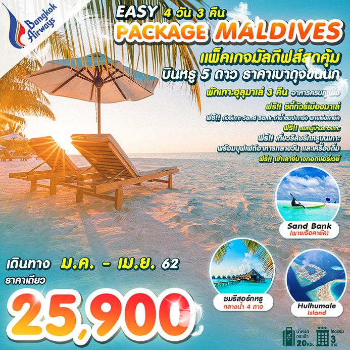 แพ็คเกจมัลดีฟท์EASY PACKAGE MALDIVES   บินบางกอกแอร์เวย์ (PG) 4วัน3คืน