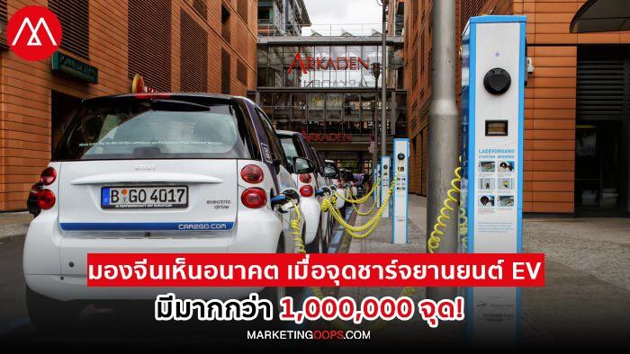 มองจีนเห็นอนาคต เมื่อจุดชาร์จรถยนต์ EV ติดตั้งเกินล้านจุด แล้วที่ไทยล่ะ???