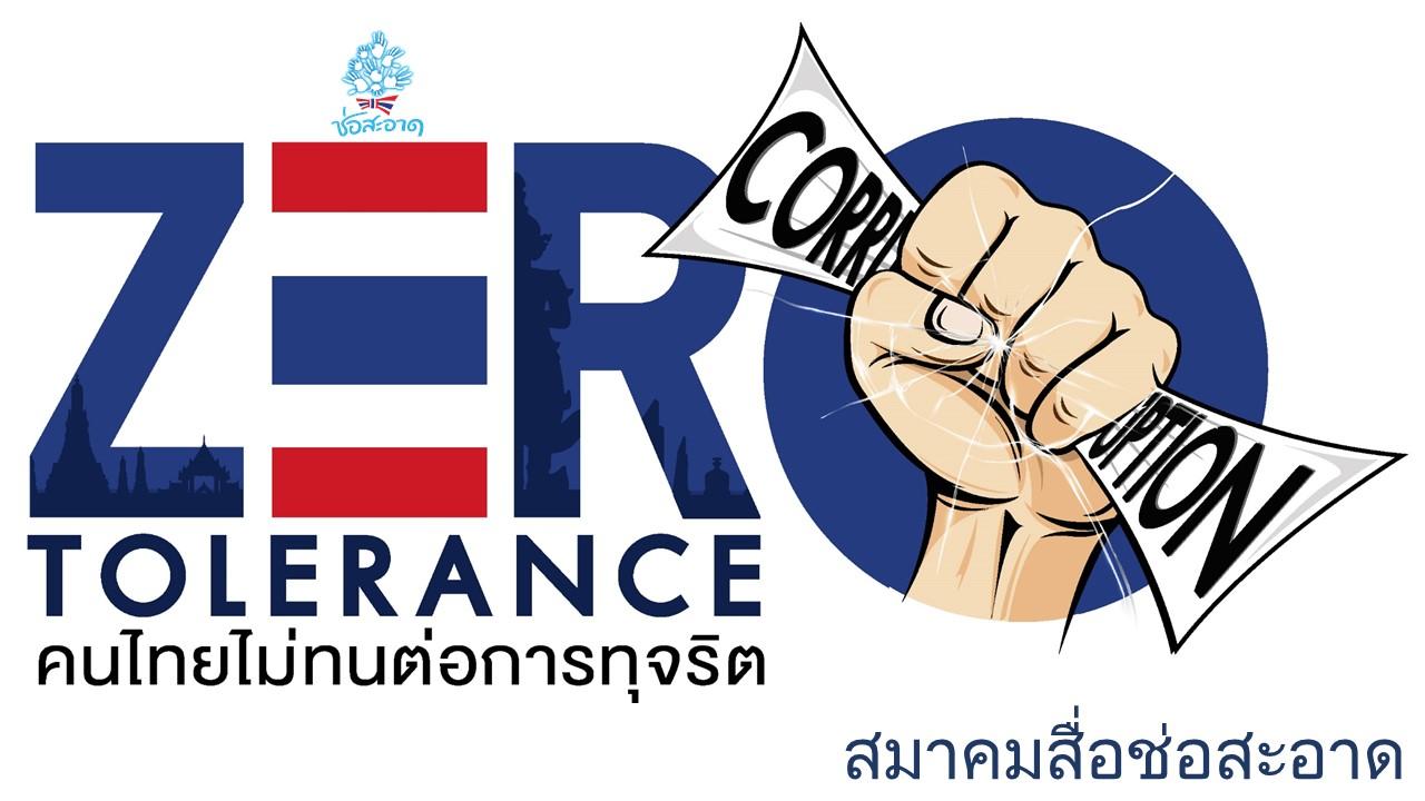 """สปอตวิทยุคนไทยไม่ทนต่อการทุจริต ชุด """"หลวงตาหรรษากับเด็กชายกล้าหาญ"""""""